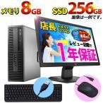 ����̵�� �ǥ����ȥå� �ѥ����� �վ����å� Windows10 Windows7 ŹĹ���ޤ��� ����SSD512GB WPS Office�� Core i5 ����8GB DVD�ޥ�� �ٻ���/NEC/DELL/HP��