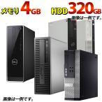デスクトップ 本体 Windows7 Windows10 店長おまかせ 年賀状ソフト 互換Office付 Core2世代Celeron 4GB 160GB DVD 東芝/富士通/NEC/DELL/HP等 中古