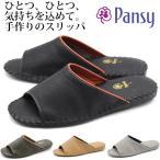 ルームシューズ メンズ 靴 スリッパ 黒 ブラウン ブラック グレー 軽量 軽い 屈曲性 滑りにくい クッション Pansy 9723 平日3〜5日以内に発送