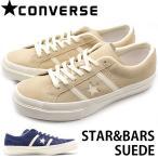 コンバース ワンスター スニーカー メンズ 靴 ネイビー ベージュ CONVERSE STAR&BARS SUEDE