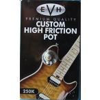 EVH Custom High Friction Pot 250k ギター コントロールポット|直輸入品