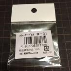 【〜1/24(火)23:59まで最大P12倍】ナガオカ B-31(620mm・直径198mm/+-0.7/W5) ターンテーブルゴムベルト NAGAOKA B31