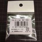 ナガオカ B-32(640mm・直径201mm/+-0.6/W5) ターンテーブルゴムベルト NAGAOKA B32