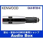 CAX-BT20-S ���å�(KENWOOD)FM�ȥ�ߥå����ʥ���С���