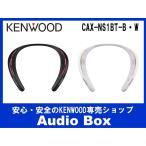 ◎CAX-NS1BT-W ワイヤレススピーカー♪ホワイトカラー♪