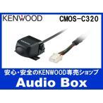 CMOS-C320 ケンウッド(KENWOOD)マルチビューカメラ