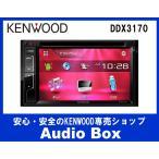 ◎DDX3170 ケンウッド(KENWOOD)2DIN DVD/USB/iPodレシーバー