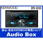 ◎DPX-U530 ケンウッド(KENWOOD)♪CD/USB/iPodレシーバー♪