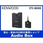 ショッピングETC ETC-N3000 ケンウッド(KENWOOD)ナビ連携型ETC車載器
