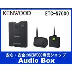 ETC-N7000 ケンウッド(KENWOOD)ナビ連携型ETC車載器