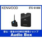 ETC-S1000 ケンウッド(KENWOOD)一般・汎用型ETC車載器