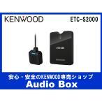ETC-S2000 ケンウッド(KENWOOD)一般・汎用型ETC車載器