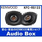 ◎KFC-RS123 ケンウッド(KENWOOD)♪12cmカスタムフィットスピーカー