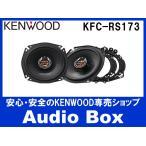◎KFC-RS173 ケンウッド(KENWOOD)♪カスタムフィットスピーカー