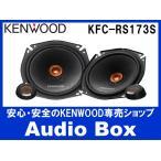 ◎KFC-RS173S ケンウッド(KENWOOD)♪17cmセパレートスピーカー