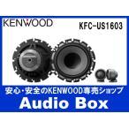 ◎KFC-US1603 ケンウッド(KENWOOD)♪16cmセパレートスピーカー♪