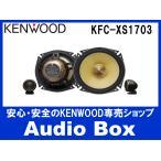 ◎KFC-XS1703 ケンウッド(KENWOOD)♪17cmセパレートスピーカー♪