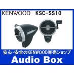 KSC-SS10 ケンウッド(KENWOOD)♪サテライトスピーカー