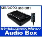 ◎KSC-SW11 ケンウッド(KENWOOD)♪サブウーファー