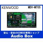 MDV-M705ケンウッド(KENWOOD)180mm DVD/USB/SD/BT/AVナビゲーション