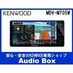 MDV-M705W ケンウッド(KENWOOD)200ワイドDVD/USB/SD/AV/BTナビゲーション