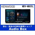 MDV-M805Lケンウッド(KENWOOD)8V型DVD/USB/SD/AV/BTナビゲーション