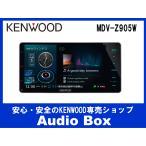 KENWOOD 彩速ナビ MDV-Z905W カーナビ・ポータブルナビ
