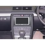 アウディ A4用2DIN取付キット 純正DVDナビ(MMS)付車用 【Audi】【AU4B6A2D02B pb(ピービー)】
