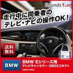 KUFATEC BMW Eシリーズ用 TVキャンセラー/ナビキャンセラー/テレビキャンセラー OBD2TVFR03 正規代理店 クファテック