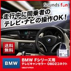 BMW F/Gシリーズ用 TVキャンセラー・工事不要!