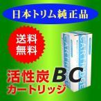 【カートリッジ交換年月日記入シール付】日本トリム 活性炭BCカートリッジ トリムイオン