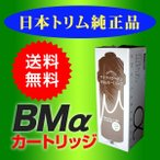 日本トリム PREMIUMマイクロカーボンBM+カートリッジ トリムイオン