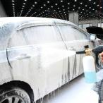 その他 洗車用品 高圧発泡洗車 スプレーガン洗車機 スタイリングクリーニング 泡ランスジェット ケルヒャー