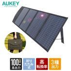 ソーラーチャージャー ソーラーパネル 100W AUKEY オーキー PowerHelio Y100 折りたたみ式 SP-GP10-BK