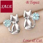 ブルートパーズ ピアス プラチナ 猫 レディース 11月誕生石 一粒 pt900 プレゼント