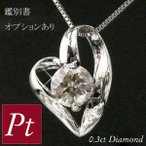 ダイヤモンド ネックレス ハート 一粒 プラチナ