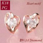 ダイヤモンド ピアス 一粒 計0.1カラット 18金ピンクゴールド ハート レディース 両耳