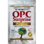 Yahoo!とりさるのお店プラミアム OPCサプライズ1袋 60粒 お試しキャンペーン価格 ゆうパケット送料無料 抗酸化サプリ ポリフェノール 生姜の配合量UPでお得な価格に