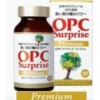 OPCサプライズ プレミアム1瓶 360粒 お試しキャンペーンポイントUP レターパック送料無料 抗酸化サプリ ポリフェノール 生姜の配合量UPでお得な価格に