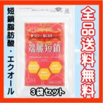 端麗短鎖 60粒x3袋セット 初めてのご購入で20%off       短鎖脂肪酸 エクオール ダイエット 乳酸菌 デブ菌 ヤセ菌 腸内フローラ 短鎖脂肪酸サプリ