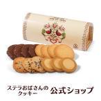 ステラおばさんのクッキー ダッチカントリー(M)/14カジュアル定番 手提げ袋 S 付き ギフト 詰め合わせ お菓子 焼き菓子 母の日 お返し プレゼント