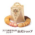 Yahoo!ステラおばさんのクッキーYahoo!店焼き菓子 お菓子 詰め合わせ クッキー ギフト ステラおばさんのクッキー ステラズバーレル/15カジュアル定番 手提げ袋マチ広付き