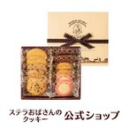 焼き菓子 お菓子 詰め合わせ クッキー ギフト ステラおばさんのクッキー カントリーガゼット(S)/15定番 手提げ袋SS付き プレゼント 贈り物