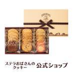 ステラおばさんのクッキー カントリーガゼット(M)/15定番 手提げ袋 S 付き ギフト 詰め合わせ お菓子 焼き菓子 バレンタイン プレゼント 小分け