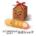 クッキー 詰め合わせ ギフト 焼き菓子 お菓子 ギフト プレゼント ステラおばさんのクッキー ベアテントボックス(茶)・アニマルテントボックス(カラー)