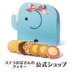 期間限定 クッキー 詰め合わせ ギフト 焼き菓子 お菓子 ギフト プレゼント プチギフト ステラおばさんのクッキー ぞうクラフト