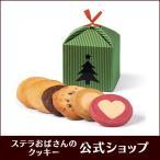 ステラおばさんのクッキー クッキー クリスマステントボックス(グリーン)/17クリスマス 手提げ袋付き 小分け 6枚入り