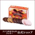 ステラおばさんのクッキー クッキー クッキーチョコセレクト(M)/18バレンタイン 手提げ袋付き 小分け 10枚入り