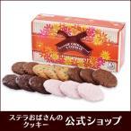 ステラおばさんのクッキー クッキー クッキーチョコセレクト(L)/18バレンタイン 手提げ袋付き 小分け 14枚入り