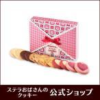 ステラおばさんのクッキー クッキー ダブルハピネススクエア/18バレンタイン 手提げ袋付き 小分け 12枚入り